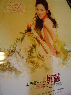 【SEIKO 松田聖子 25週年 夢幻精靈 台灣演唱會】海報 ( 很新 ) 絕版品割愛 ~便宜賣