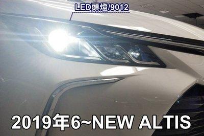 阿勇的店 V88白光LED大燈 2019年6月12代ALTIS 近燈9012 TX3570晶片 一體成形聚焦準確爆亮穩定