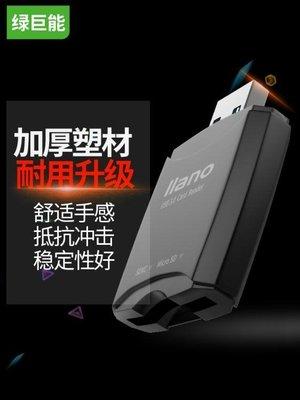 讀卡機器多合一USB3.0高速傳輸SD卡迷你數碼手機相機存TF卡CF相機內存卡小型U盤電腦車載多功能通用#貝貝雜貨店