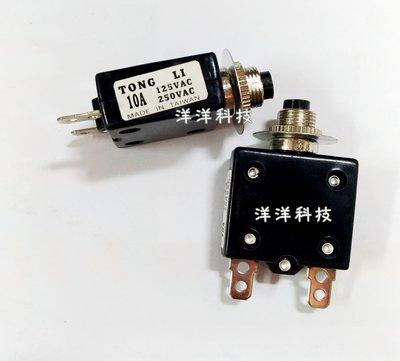 【洋洋小舖】(台製) KUOYUH 98 Series 過載保護器 小型無熔絲開關 10A 15A 20A 25A