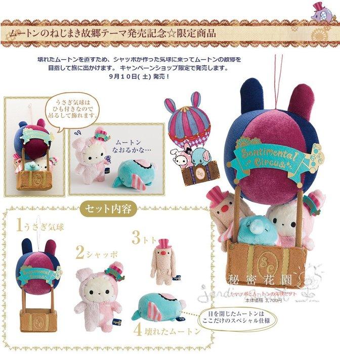 日本SAN-X 憂愁馬戲團/憂傷馬戲團限定星空遊樂園熱氣球玩偶組--秘密花園