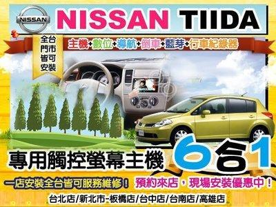 九九汽車音響NISSAN TIIDA DVD全觸控螢幕+數位+導航+倒車+行車記錄器