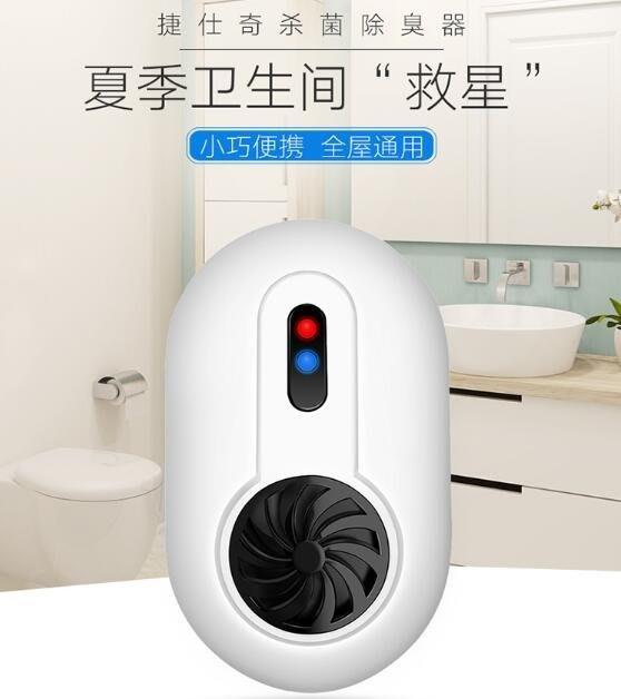 廁所衛生間除臭器空氣凈化器家用除臭器zg