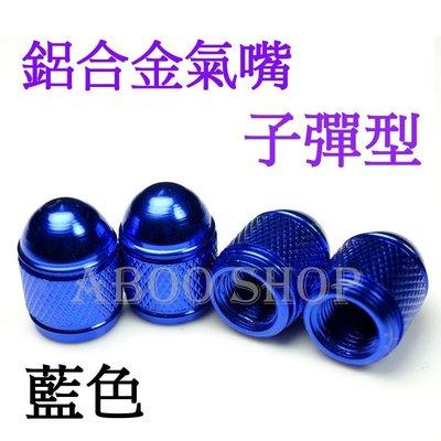 阿布汽車精品~鋁合金輕量化氣嘴蓋-螺型/藍色(汽車、機車、重機、自行車適用 風嘴蓋 CNC 單車 輪胎氣孔 美式氣嘴)