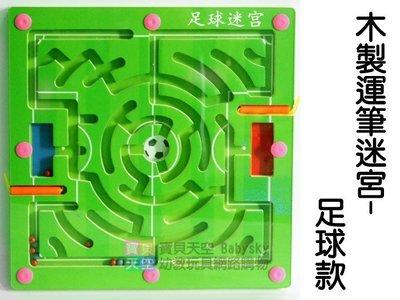 ◎寶貝天空◎【木製運筆迷宮-足球款】木丸子,磁性走珠玩具,磁性迷宮,桌遊,幼兒益智智力手眼協調