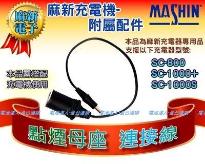 【電池達人】麻新電子 充電器配件 點菸母座 連接線 點煙孔接頭 電源供應  SC800 SC-1000+ SC1000S