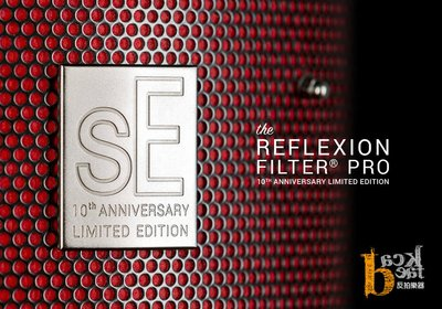[ 反拍樂器 ] 2016 sE RF PRO 麥克風 收音遮罩 人聲 樂器 收音 創造乾淨音場 10週年紀念款