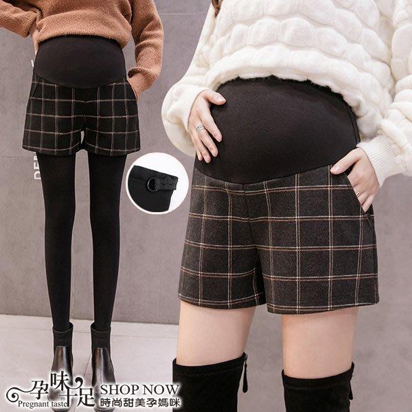 現+預 格紋毛呢孕婦托腹(腰圍可調)短褲 兩色【CTH012907】孕味十足。孕婦裝