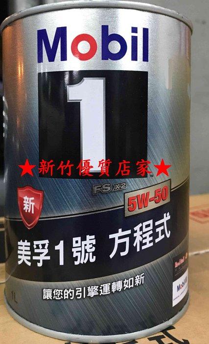 (新竹優質店家) MOBIL 5w50最新公司貨 滿箱送 日本原裝汽油精免運 5W-50 另 SHELL Castrol