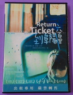【大謙】A1-28《到阜陽六百里~第48屆金馬獎《最佳女配角》與《最佳原著劇本》》台灣正版二手DVD