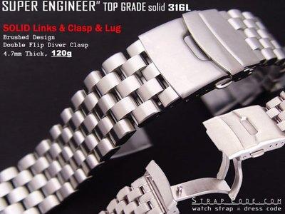 【太空人】22mm 實心超級工程師 316L不鏽鋼拉砂錶帶 潛水保險掣_SS222203B009