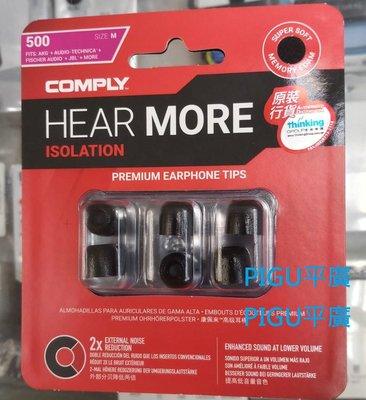 平廣 正台灣公司貨 COMPLY T500 黑色 3對1卡 海綿耳塞 記憶耳塞 記憶 海綿 EARPHONE TIPS