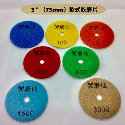 """研磨工坊~3""""(75mm)軟式乾磨片 ..."""