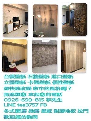 壁紙 壁紙 改變家裡的風格  壁紙是您最好的選擇  進口 台製 訂製款 歡迎洽詢 中壢 平鎮 楊梅