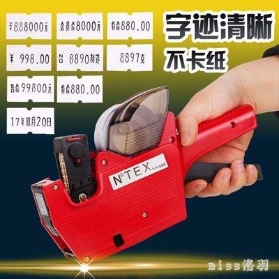 高清8位打價機標價機打碼機價格標簽機超市商場打價器 js6802【miss洛羽】