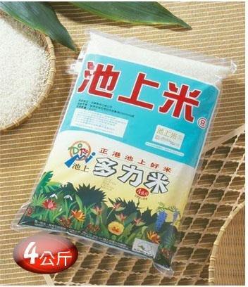 【喜樂之地】池上 多力米4KG Q度池上米頂尖之選 ~ 您買的是真正池上米嗎? 可團購 有團購價