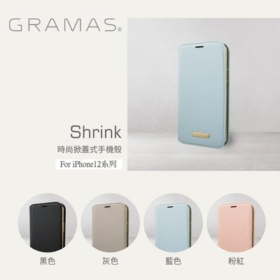 GRAMAS日本東京職人 時尚工藝 掀蓋式防摔手機殼保護皮套-Shrink iPhone12 mini Pro Max