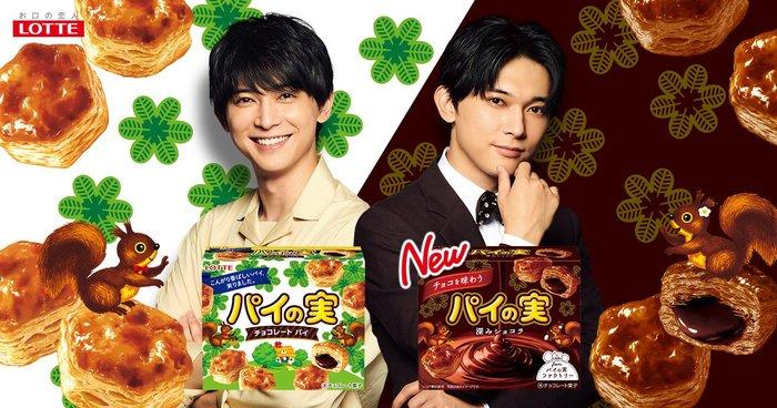 +東瀛go+ LOTTE 派之實 巧克力風味 濃郁巧克力風味 千層派 夾心餅乾  拜拜 派的果實 日本進口