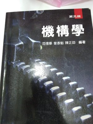6980銤:C16-2fg☆民國103年三版二刷『機構學』范憶華《高立》