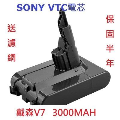 (送前置濾網)dyson V7 Trigger Mattress  Fluffy 3500mAh 副廠電池