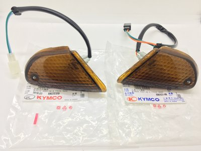 【JUST醬家】KYMCO 光陽 原廠 豪邁 金豪邁 GY6 深色 前方向燈組 方向燈(左右)