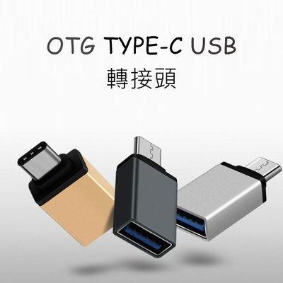水果舖*手機變電腦 Type-C轉OTG 金屬轉接頭 USB 3.0高效傳輸 type-c轉USB 手機 隨身碟 S9