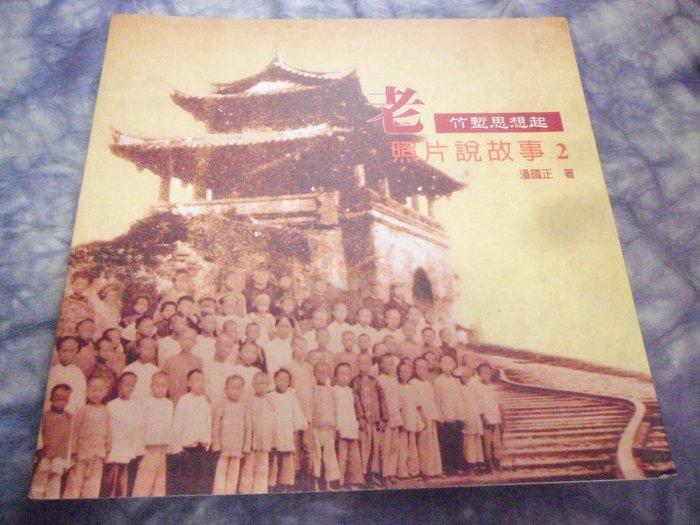 紅色小館s2~竹塹思想起  老照片說故事2_潘國正 著_新竹市立文化中心