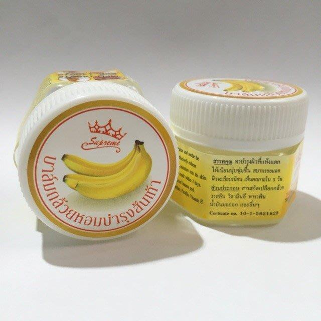 泰國 皇冠 香蕉膏 香蕉精霜 龜裂救星 20g