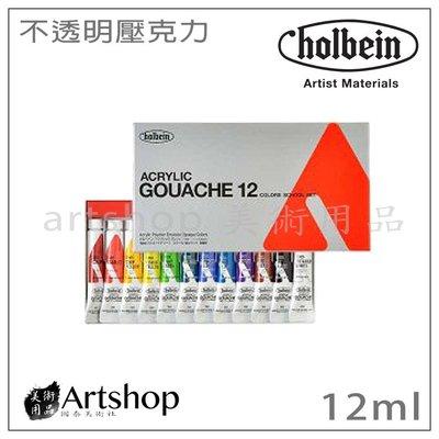 【Artshop美術用品】日本 HOLBEIN 好賓 不透明壓克力顏料 12色