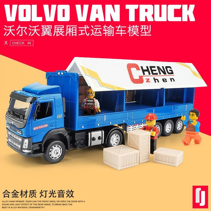 ╭。BoBo媽咪。╮彩珀模型 1:50 Volvo 鷗翼貨車 廂式運輸車 貨櫃車 卡車 貨運車 聲光 送樂高人偶-現貨