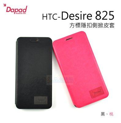 s日光通訊@DAPAD原廠 HTC Desire 825 方標隱扣側掀皮套 硬殼保護套 可站立側翻書本套