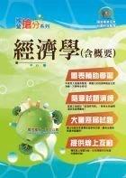 【鼎文公職國考購書館㊣】台灣國際造船公司甄試-經濟學(含概要)-T5D25