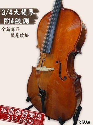 《∮聯豐樂器∮》3/4大提琴  全新品 附琴袋 $15000  可出租《桃園現貨》