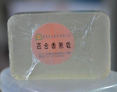 宋家苦茶油soap11-7.百合香氛香皂.採取百合精油+天然透明皂製成.舒服.爽利.自然沐浴在百合的香氛下
