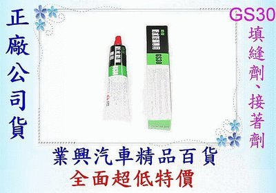GS30 強力接著填縫劑 白色 (1XC-002) 【業興汽車精品百貨】