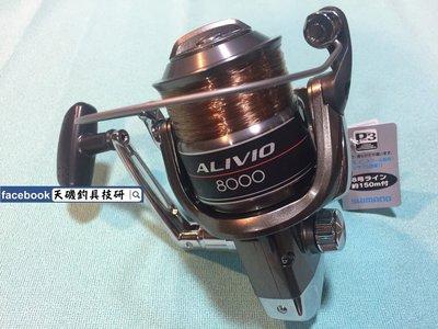 ❖天磯釣具❖ 日本 SHIMANO ALIVIO 8000型 紡車泛用型捲線器 入門款最優質選擇! 免運特惠中!