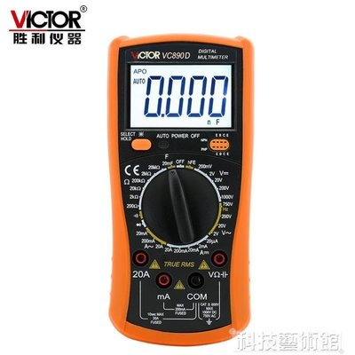 萬能錶 勝利VC890D 數字萬用錶自動關機大電容數顯電容電錶背光電流錶 限時優惠