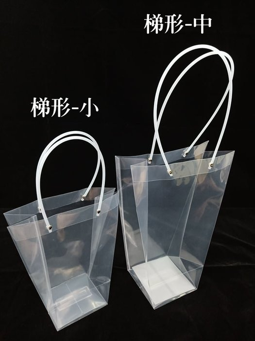 """【♥豪美禮品♥】""""梯形-小""""賣場 透明塑膠提袋 透明梯形手提袋 鮮花手提袋 花束提袋 乾燥花提袋 長柄提袋 塑膠包裝袋"""