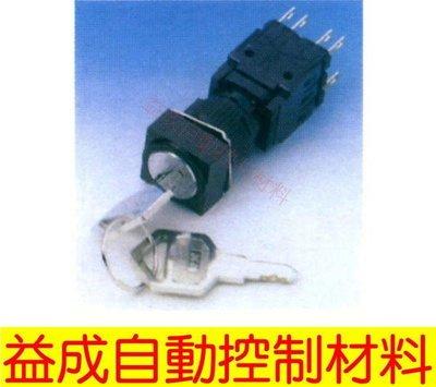 【益成自動控制材料行】TEND TN16方形2段鑰匙開關TN16-KSS4B11