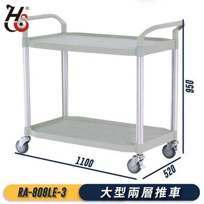 廣泛應用➤華塑 大型二層推車(灰白) RA-808LE-3 (置物架/房務車/清潔車/工作車/工作推車/手推車)