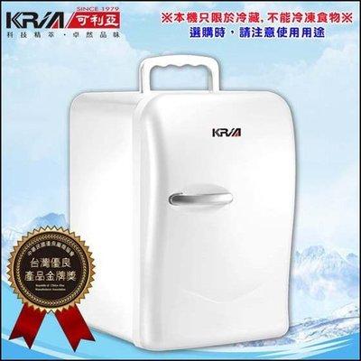 免運費 KRIA 可利亞 電子行動冷熱冰箱/小冰箱/節能冰箱/化妝品冷藏箱 CLT-22 贈保冷劑 讓冰箱冷藏效果更佳