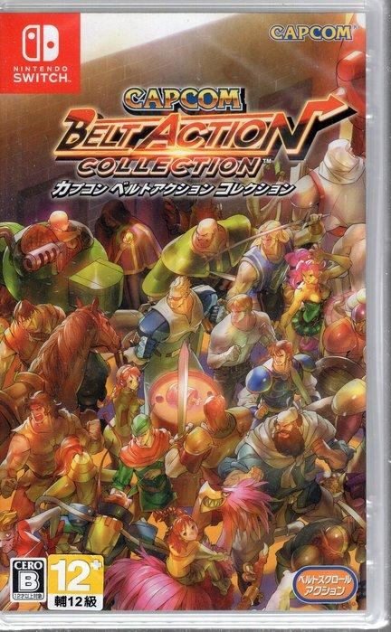 現貨 純日境內版 Switch遊戲 NS卡普空經典動作合輯Capcom Belt Action 中文版【板橋魔力】