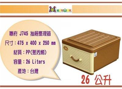 (即急集)買2個免運不含偏遠 聯府 J745 抽屜整理箱 /收納箱/台灣製