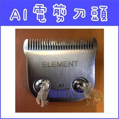 **貓狗大王**ELEMENT元素牌專業電剪 A1-P-----刀頭賣場