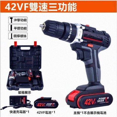 42VF 雙速 充電鑽 衝擊 錘鑽 電池 修繕 贈30件 電動起子 CP勝 牧田 Bosch 日立 得偉 米沃