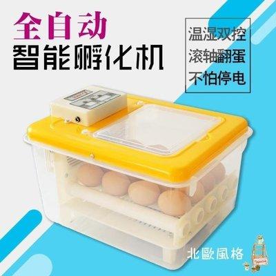 [優品購生活館]孵卵器新偉達孵化機全自動智慧小型家用孵化器雞鴨鵝孔雀鴿子迷你孵蛋器
