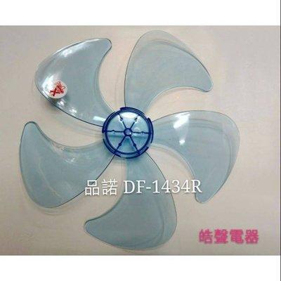 現貨 品諾DF-1434R  DF-1409M扇葉 DC節能扇 葉片 14吋電風扇扇葉 扇葉 5葉片 【皓聲電器】