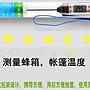 【688蜂具】蜂箱溫度計 烘焙不銹鋼針式電子...