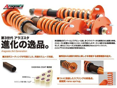 日本 ARAGOSTA TYPE-E 避震器 組 Infiniti Q50 2.0T 14+ 專用