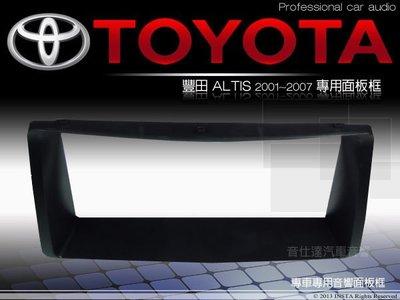 音仕達汽車音響 台北 豐田 TOYOTA 01~07年 ALTIS 車型專用 2DIN 音響面板框
